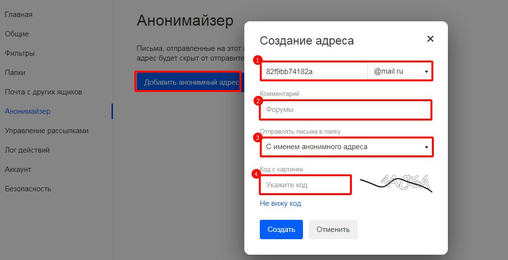 Форма создания анонимной почты