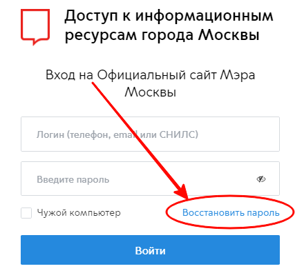 Восстановить пароль от учетной записи
