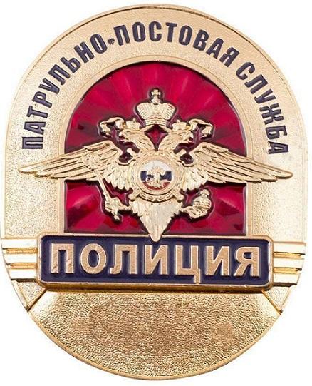 Знаки МВД «За отличную службу» и «Участник боевых действий»