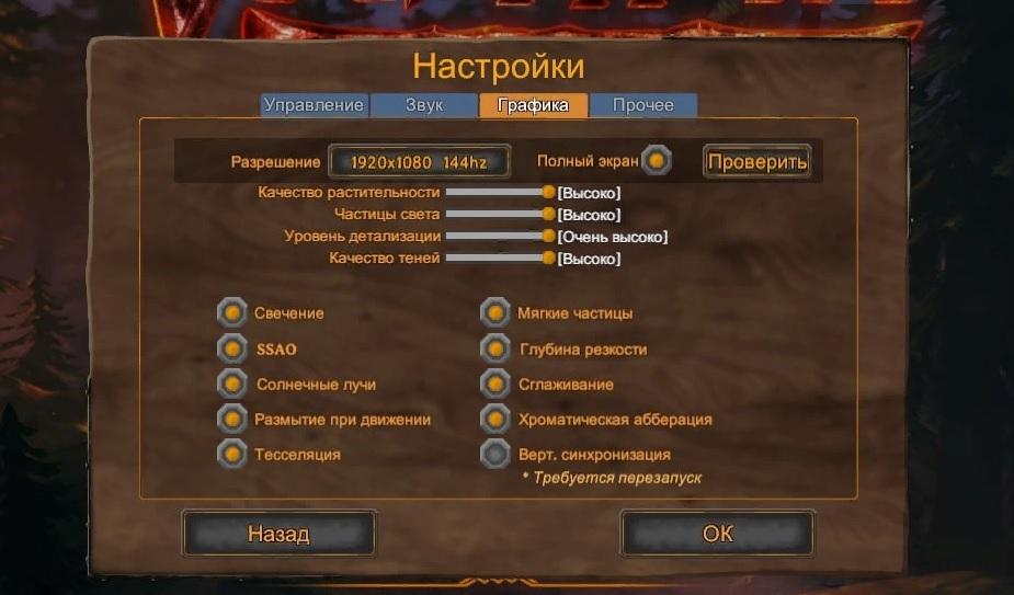 Valheim graphics settings